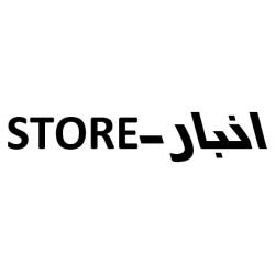انبار(موجودی)/store